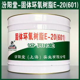 固体环氧树脂E、生产销售、固体环氧树脂