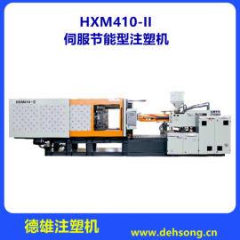 厂家供应 德雄机械设备 海雄410吨伺服注塑机