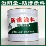 防滲塗料、簡便, 快捷、防滲塗料、汾陽堂直供