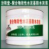聚合物改性水泥基防水灰浆、生产销售、涂膜坚韧