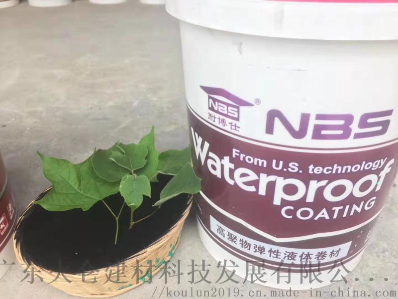 耐博仕液體卷材高彈性橡膠防水塗料屋頂屋面液體卷材