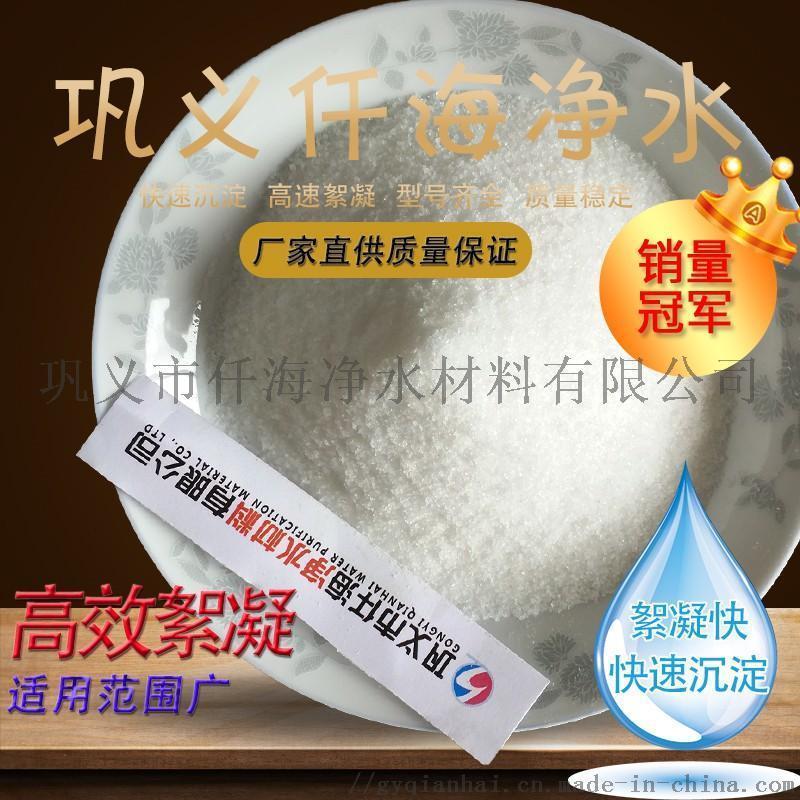 阳离子聚丙烯酰胺哪家专业_巩义仟海净水材料