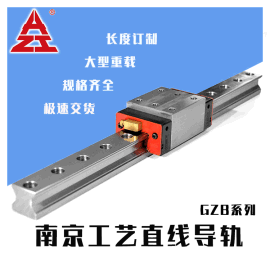 中国艺工滚子重型直线导轨GZB45AA滑块滚柱导轨