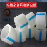 生產移印清潔膠帶 高透明卷材PE小管保護膜廠家