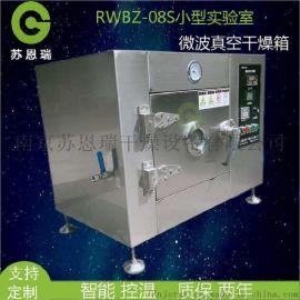 实验室微波真空干燥机-小型微波干燥设备