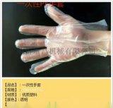 醫用一次性手套