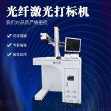 光纖打標機-金屬製品打標機