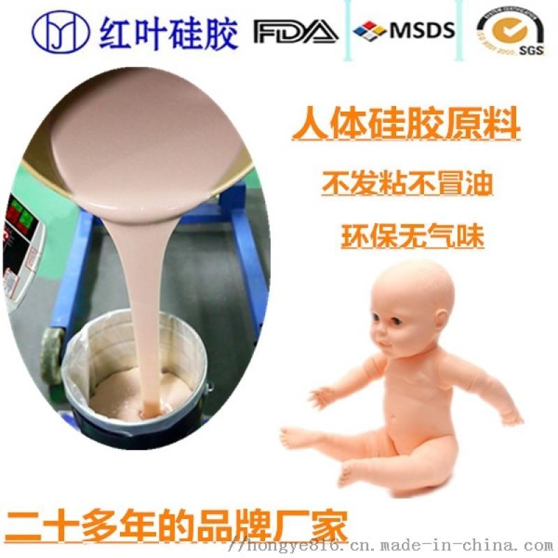 手感好的人體矽膠 不冒油人體矽膠