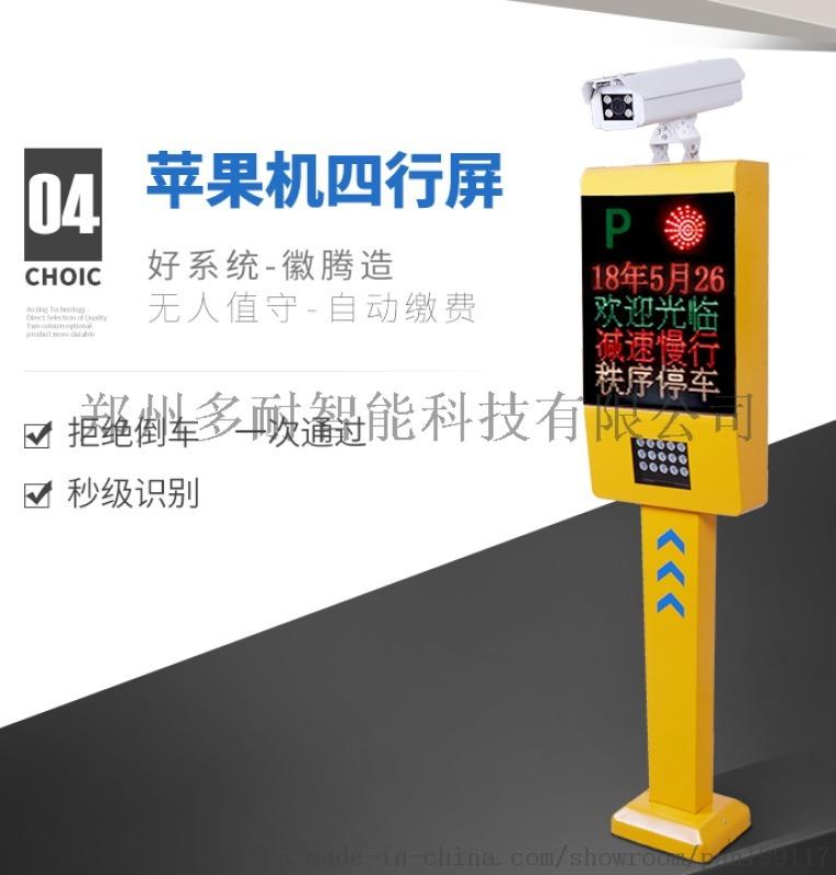 車牌識別系統一體機小區道閘自動升降杆