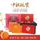 鄭州月餅包裝盒廠