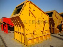 新型高效率的碎矿设备反击式破碎机