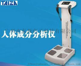 人体成分分析仪/人体脂肪含量检测仪 随时随地可均测