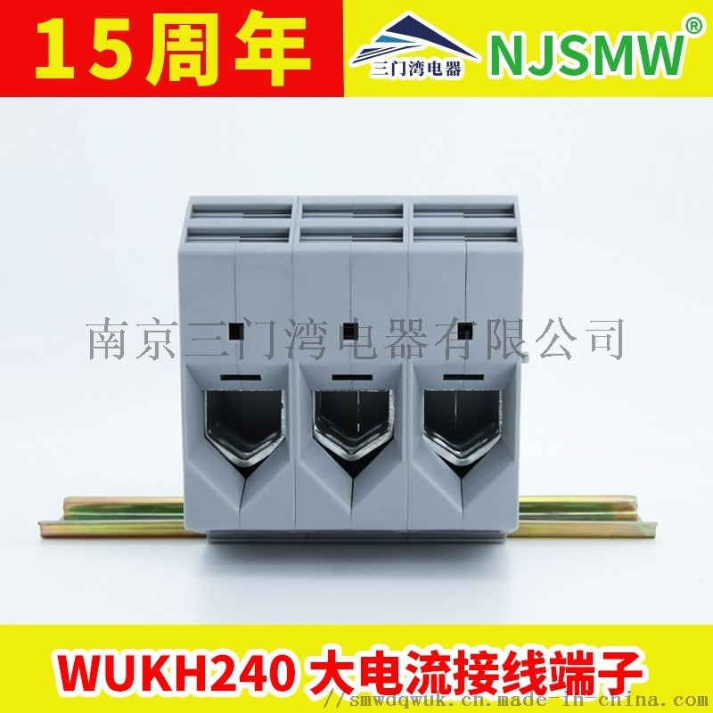 WUKH240接线端子,240平方接线端子