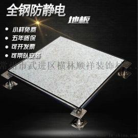 全钢防静电架空地板 PVC防静电地板