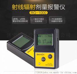 RG1000型放射性个人剂量报**仪