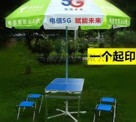 西安户外5G摆摊遮阳大伞 宣传展示折叠桌椅伞