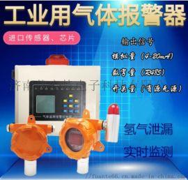 氢气气体探测器,工业用可燃有毒声光报警器