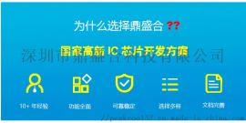 共享充电宝PCBA方案,深圳鼎盛合科技提供方案开发