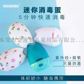 KEEPOLO奶瓶奶嘴消毒器便捷式紫外线消毒蛋