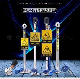 金昌人体静电释放器/有卖人体静电释放器