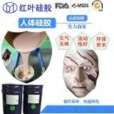 影视道具专用硅胶 人皮面具用的硅胶