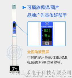 上禾身高体重测量仪可折叠智能体检仪电子秤