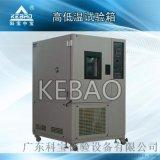 高低温箱 可程式LED高低温试验箱