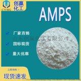 2-****基-2-甲基丙磺酸 AMPS塗料改性劑