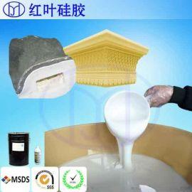 硅胶模具硅胶 翻模次数多的硅胶模具硅胶