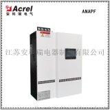 安科瑞ANAPF有源电力滤波器谐波治理