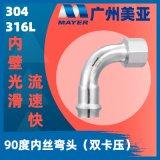 304不锈钢90度内丝弯头 广东弯头 薄壁水管弯头