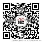 苏州本土注册翻译公司-老牌金桥翻译社