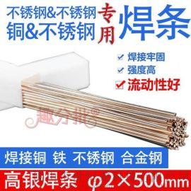 高银焊条 高银焊条多少钱一公斤