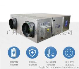 广州静音全热交换器 中央地送风新风系统