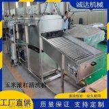 玉米滾槓清洗機,滾槓式噴淋清洗機,多功能清洗機設備