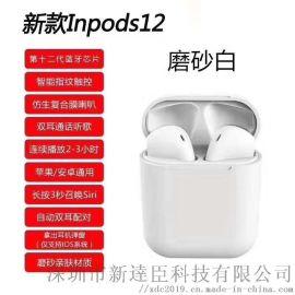 新品马卡龙多彩inpods12细腻磨砂弹窗蓝牙耳机