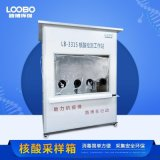LOOBO/LB-3315 移動雙人覈酸採樣工作站