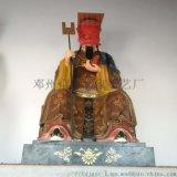 玉皇大帝神像 玻璃钢玉皇大帝神像定做 王母娘娘佛像