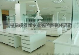 中綠能漢鬱儀器實驗室設計裝修