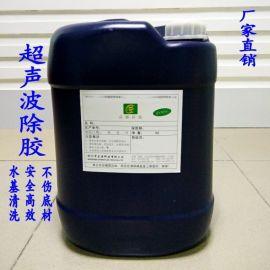 除胶剂工业除胶清洗剂厂家直销超声波不锈钢水基脱胶剂