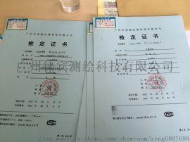 珠海全站仪检定证书