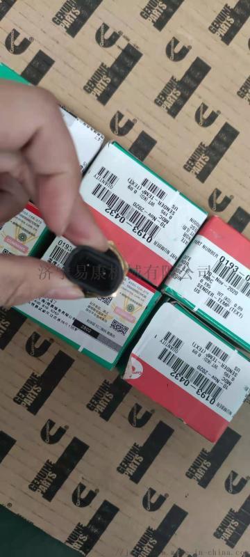 康明斯水溫感測器0193-0432 發電機組