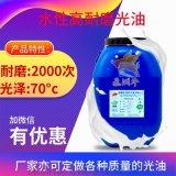 水性耐磨光油SH-105B纸张印刷可耐磨2000次
