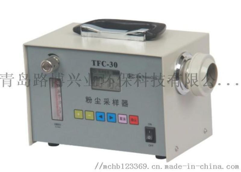 LB-TFC-30粉尘采样器