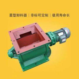 气力输送卸料阀各种规格 颗料状物