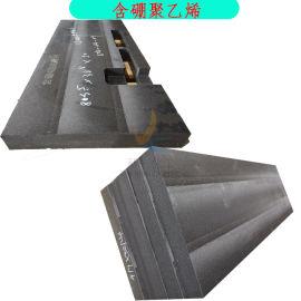 拼接屏蔽体 15%含硼聚乙烯板