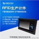 一川科技ET710S RFID电子工票工位机报工机