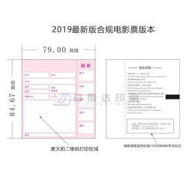 深圳电影票打印纸,卷装影院票纸,热敏电影票印刷订做