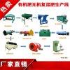 有机肥加工设备:年产1-5万吨牛粪有机肥生产线