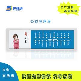 公交条屏公交车线路牌车载LCD线路牌导乘牌
